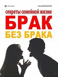 Илона Вознесенская -Брак без брака. Секреты семейной жизни