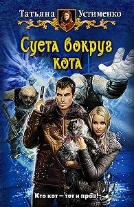 Татьяна Устименко -Суета вокруг кота