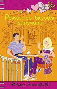 Анна Антонова -Роман со вкусом капучино