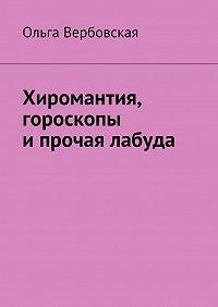 Ольга Вербовская -Хиромантия, гороскопы ипрочая лабуда