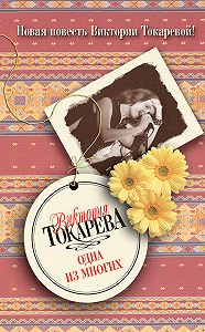 Виктория Токарева -Одна из многих (сборник)