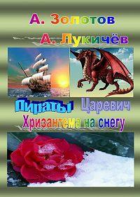 Александр Золотов -Пираты. Царевич. Хризантема наснегу