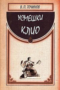 Виктор Точинов - Усмешки Клио
