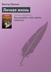 Виктор Пронин - Личная жизнь