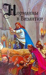Гюг ле Ру -Норманны в Византии
