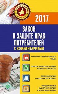 Вадим Пустовойтов -Закон «О защите прав потребителей» скомментариями по состоянию на 2017 г.