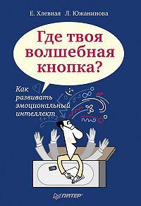 Елена Анатольевна Хлевная -Где твоя волшебная кнопка? Как развивать эмоциональный интеллект