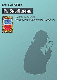 Елена Логунова -Рыбный день