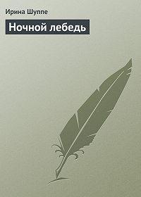Ирина Шуппе -Ночной лебедь