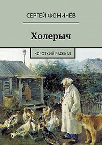 Сергей Фомичёв -Холерыч. короткий рассказ