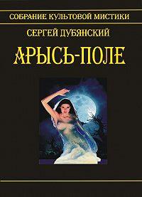 Сергей Дубянский - Арысь-поле