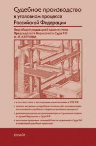 Коллектив Авторов -Судебное производство в уголовном процессе Российской Федерации