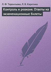 Л. Ф. Терентьева -Контроль и ревизия. Ответы на экзаменационные билеты