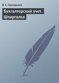 В. С. Аркадьева - Бухгалтерский учет. Шпаргалка