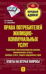 Александр Семенников, Олег Кичиков - Права потребителей жилищно-коммунальных услуг