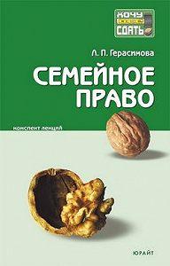 Любовь Павловна Герасимова -Семейное право: конспект лекций