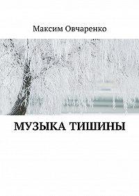Максим Овчаренко -Музыка тишины