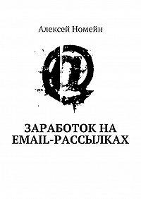 Алексей Номейн -Заработок наemail-рассылках