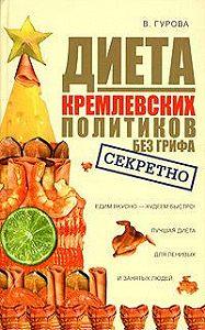 Вилена Гурова -Диета кремлевских политиков без грифа «секретно»