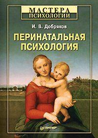 Игорь Валерьевич Добряков -Перинатальная психология