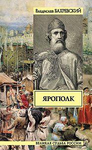 Владислав Бахревский -Ярополк
