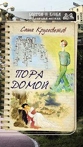Саша Кругосветов -Пора домой (сборник)