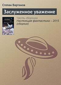 Степан  Вартанов -Заслуженное уважение