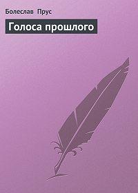 Болеслав  Прус -Голоса прошлого