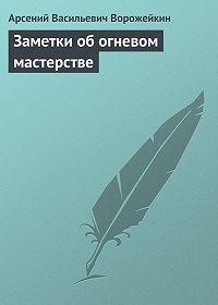 Арсений Ворожейкин - Заметки об огневом мастерстве