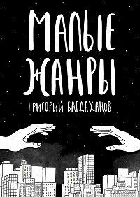 Григорий Бардаханов -Малые жанры