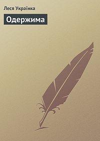 Леся Українка -Одержима