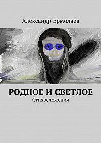 Александр Ермолаев -Родное исветлое