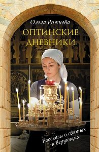 Ольга Рожнёва - Оптинские дневники