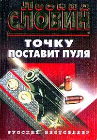 Леонид Словин -Точку поставит пуля