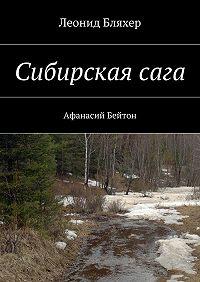 Леонид Бляхер -Сибирскаясага. Афанасий Бейтон