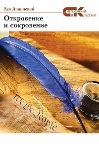 Лев Александрович Аннинский -Откровение и сокровение