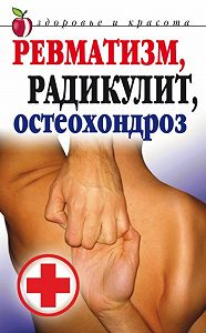 Ю. Николаева -Ревматизм, радикулит, остеохондроз