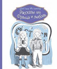 Кристине Нёстлингер -Рассказы про Франца и любовь