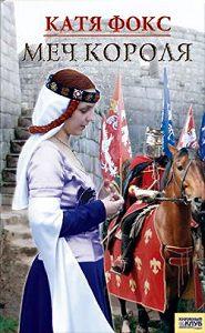 Катя Фокс -Меч короля