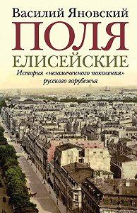 Василий Яновский -Поля Елисейские. Книга памяти