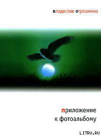 Владислав Отрошенко - Приложение к фотоальбому (сборник)