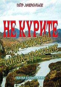 Пётр Лаврентьев -Некурите вприсутствии синих драконов