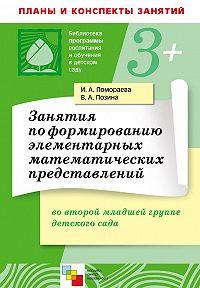 В. А. Позина -Занятия по формированию элементарных математических представлений во второй младшей группе детского сада. Планы занятий