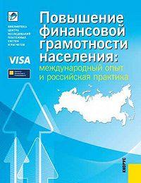 А. В. Зеленцова -Повышение финансовой грамотности населения: международный опыт и российская практика