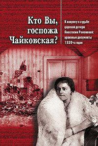 Г. Шумкин - Кто Вы, госпожа Чайковская? К вопросу о судьбе царской дочери Анастасии Романовой
