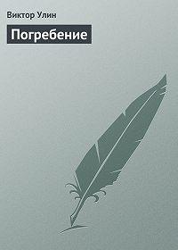 Виктор Улин -Погребение