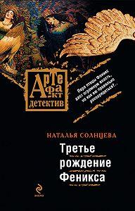 Наталья Солнцева -Третье рождение Феникса
