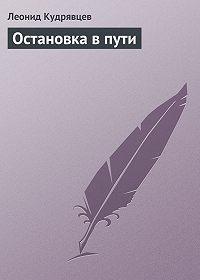 Леонид Кудрявцев - Остановка в пути