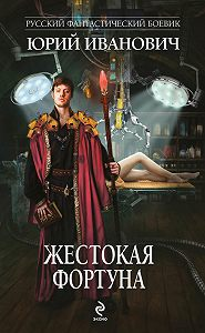 Юрий Иванович -Жестокая Фортуна
