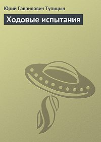 Юрий Тупицын - Ходовые испытания